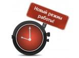 Изменения в работе склада с 11.07 по 25.07