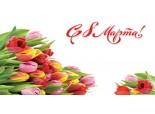 Дорогие женщины, поздравляем вас с 8 марта!